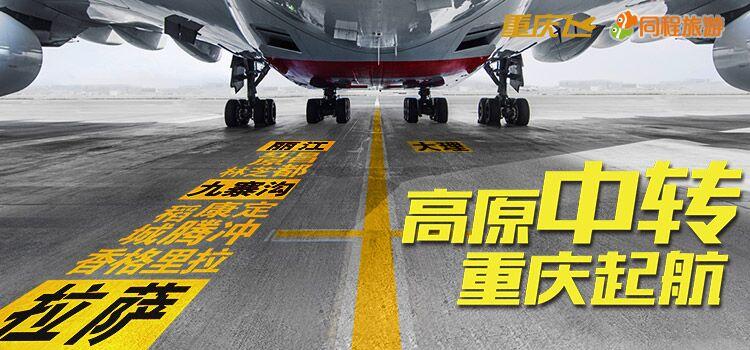 江北机场 中转选重庆,欢乐山城游