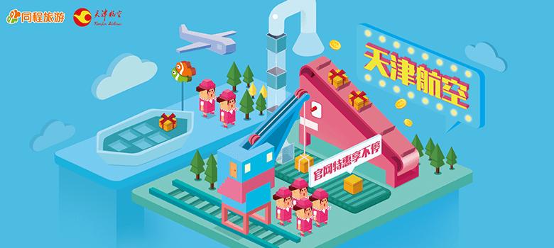 天津航空 官网特惠享不停