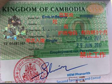 柬埔寨贴纸_副本.png