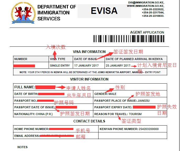 签证样图.png