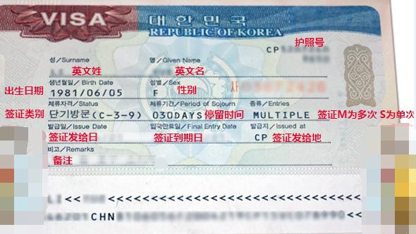 韩国签证页.png