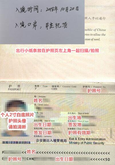 越南护照首页 出行小纸条 照片.jpg