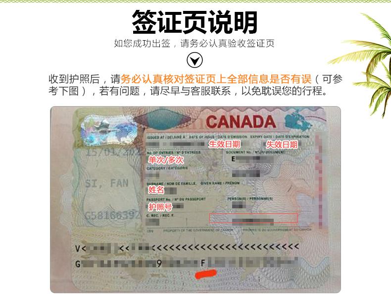 【同程】签证页说明-加拿大.jpg