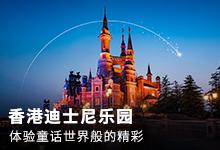 香港迪士尼樂園