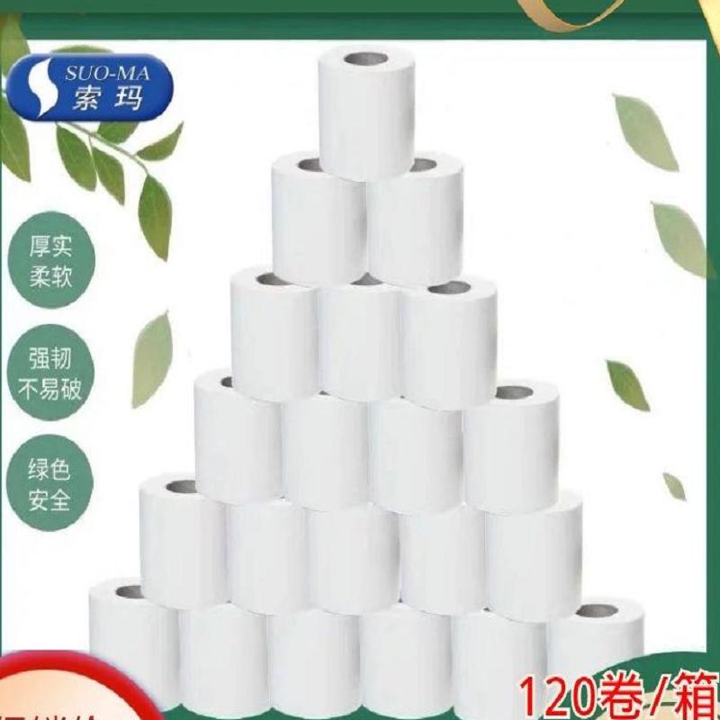 索玛 纸巾 通用SN 双层小卷纸 贝壳花纹 90g/卷