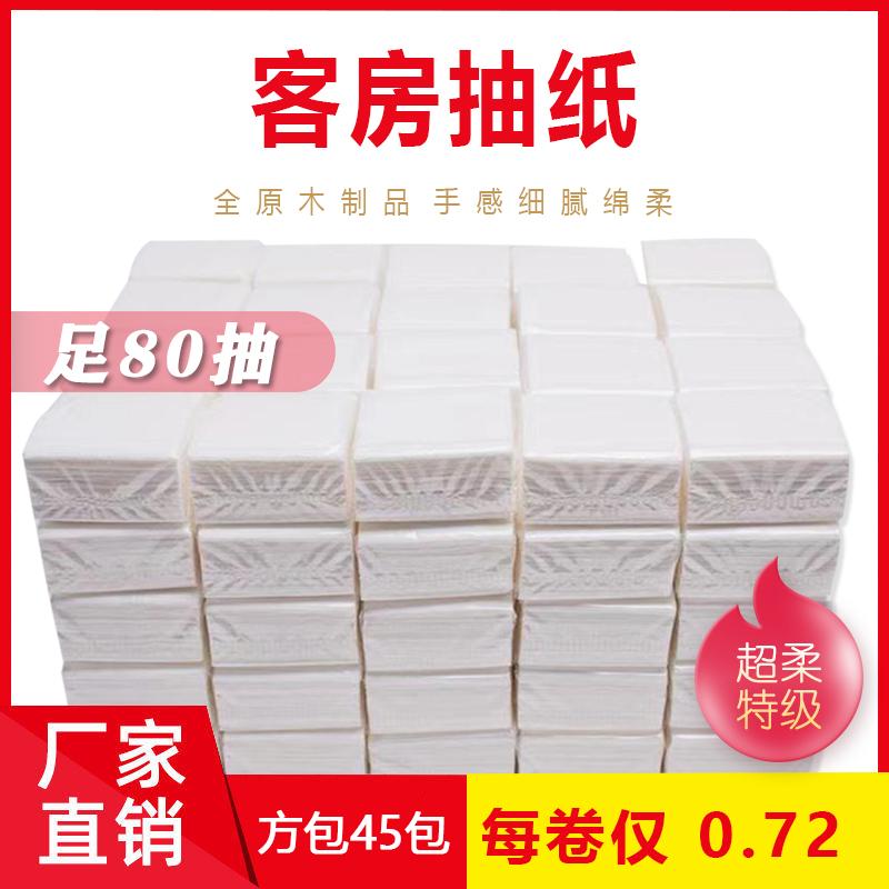 久歌 通用 纸巾 3层抽纸 80抽 17*10cm 原生木浆 2箱包邮